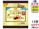 明治チョコレート効果86%大袋210g×12袋 賞味期限2020/09