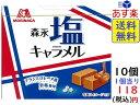 森永製菓 塩キャラメル 12粒×10個 賞味期限 2019/06
