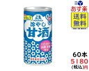 森永製菓 冷やし甘酒 190g×30本入×2ケース 賞味期限2020/06