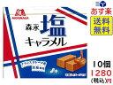 森永製菓 塩キャラメル 12粒×10箱 賞味期限2021/12