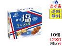 森永製菓 塩キャラメル 12粒 ×10箱 賞味期限2022/05