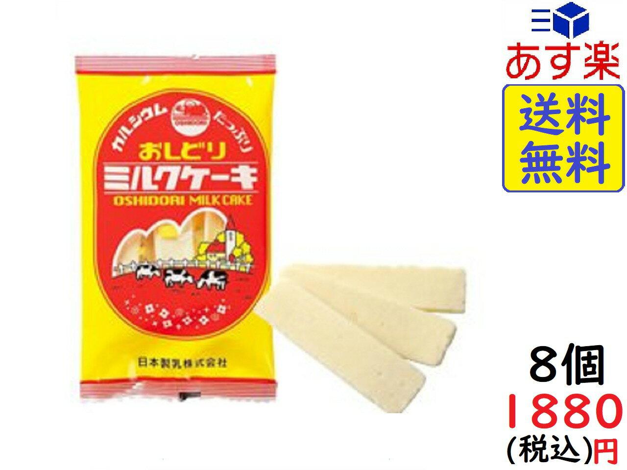 日本製乳 おしどり ミルクケーキ 9本×8個 賞味期限残り5ヶ月以上。