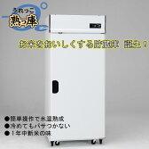 【配送・設置込】アルインコ玄米保冷庫 熟庫(うれっこ) EWH-16 玄米30kg/16袋用