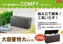 【送料無料】小型樹脂製収納庫 KETER COMFY(コンフィ)収納ボックス