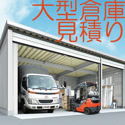 【お見積り】ガレージ・大型倉庫【現場調査】工事範囲:関東・中京・東海一部地域車庫 物置 シャッター