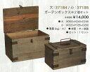 ガーデンボックス 大小2個セット(37184-37185)木/鉄製
