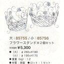フラワースタンド 大小2個セット(85755-85756)鉄製 花台 ワイヤー