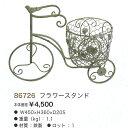 フラワースタンド(86726)鉄製 花台 ワイヤー