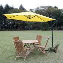 アンブレラアーム1型 ベース付 イエロー(13021)(ジャービス商事)ガーデンファニチャー ガーデン家具 ガーデンパラソル 日よけ アルミ 黄色