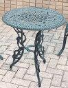 アルミ鋳物テーブル(中)(13044)(ジャービス商事)ガーデンファニチャー ガーデン家具 ガーデンテーブル 机