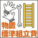 物置 標準組立費(税別11,000円)
