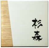 名牌(雹子警察)ARITA名牌 ART-223(福雕刻)[表札(ひょうさつ)ARITA表札 ART-223 (福彫)]