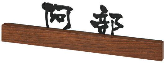 ステンレス表札フェリーチェ FCC-2-9(丸三タカギ)