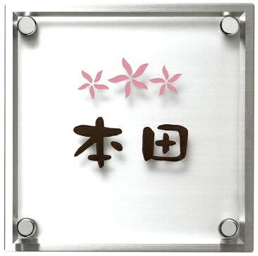 アクリル表札 ミスティー MISS-1(丸三タカギ)