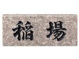 表札(ひょうさつ)【天然石】スタンダード No.30 (福彫)