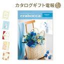 カタログギフト「『erabocca-エラボッカ-』 エメラル...