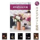 カタログギフト「『erabocca-エラボッカ-』 ダイヤモ...