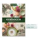 カタログギフト「『erabocca-エラボッカ-』 タークア...