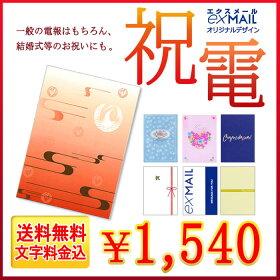 電報がなんと1,188円で送れる!しかも送料無料!「電報屋のエクスメール」のお祝い・一般電報(紙素材カード)