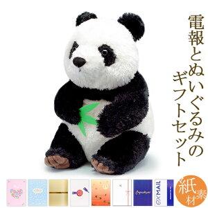 祝電 誕生日 ぬいぐるみ電報「シンフーパンダ(幸福大