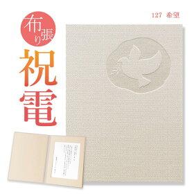 布張り電報カード台紙「127希望」