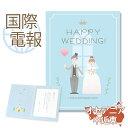 【国際電報】【お祝い】【一般】 プレミアムカード 「HAPPY WEDDING!」 【海外 北米・中