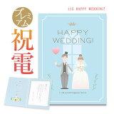 お祝い電報 プレミアムカード 「HAPPY WEDDING!」 【電報】【送料無料】【祝電】【結婚式】【誕生日】【父の日】【叙勲】【褒章】【プレゼント】【日本国内宛限定】【翌日配送】【あす楽対応】