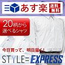 長袖ワイシャツ 全20柄から自由に選べる ビジネス Yシャツ...