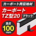 【20本入】カーポートTZ型20 高さ:100mm キャップ...
