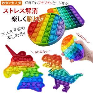 ストレス発散 知育玩具 おもちゃ 大人 子供 赤ちゃん