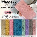 iPhone12 ケース 12Pro 12mini 12ProMax 4色 手帳型 耐衝撃 可愛い 犬 猫 スタンド機能 TPU マグネット式 カードポケット 収納豊富 初..