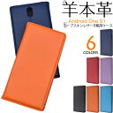 Android One S1 ケース 本革 手帳型