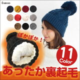 キャップ 帽子 裏起毛も選べる!ポンポン ニット帽 ボンボン付き ケーブル ニットキャップ ファー 帽子 ミックスカラー 赤 黄色 ニット帽 冬用 送料無料 レディース メンズ