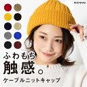 ニット帽 レディース 「やわらか ケーブル編み ニットキャッ...