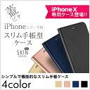 【 あす楽 送料無料 】iPhoneケー...
