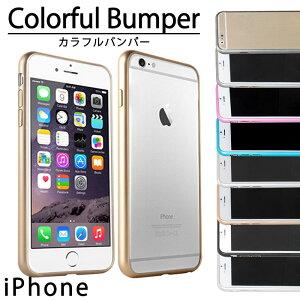 【 送料無料 】 iPhoneケース アルミバンパー | iPhon