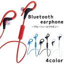 【 送料無料 】 Bluetooth BT-1 4.1   iPhone Android イヤホン ワイヤレスイヤホン ワイヤレス アイフォン ブルートゥース スマホ ス..