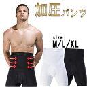 【 1000円ポッキリ 】 加圧パンツ | 加圧 パンツ トレーニング メンズ 加圧インナー