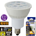 LDR7L-M-E11/D 11 LED電球 ハロゲンランプ形 中角(60W相当/600lm/電球色/E11/調光器対応) OHM(オーム電機)