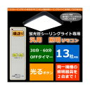 07-8261 OCR-FLCR1 蛍光管シーリングライト用 照明リモコン OHM(オーム電機)