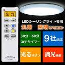 OCR-LEDR2 LEDシーリングライト専用 汎用照明リモコン 9社対応 OHM(オーム電機)