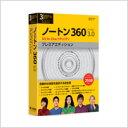 【インターネットセキュリティソフト】Norton(ノートン) 360 バージョン 3.0 プレミアエディション