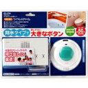 EWS-1004_1671100_ELPAワイヤレスチャイム 防水セット_ELPA(エルパ・朝日電器)