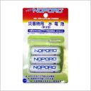 NWP-3_水電池 NOPOPO 交換用3P その他防災グッズナカバヤシ