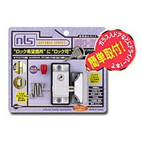 DS-IN-1U_インサイドロック シルバー_日本ロックサービス