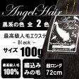 編み込み用エクステ人毛100% エンジェルヘアー/72cm/1束100g(約60本分)【Black Color】