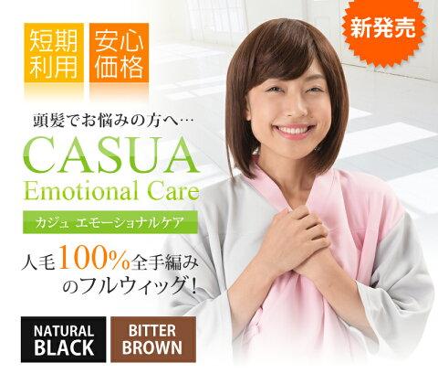 ウィッグ 医療用 円形脱毛症 抗がん剤治療 人毛100% ボブ ショート 全2色 フリーサイズ CASUA Emotional Care