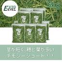 Extra Bargain 対象30%OFF28年新刈チモシー使いやすいカットチモシーEXTOLEVEL | Pasture Premium Short☆サンプ...