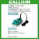 GALLIUM WAX ワクシングアイロン・S ガリウムワックス スポーツ・アウトドア ウインタースポーツ...