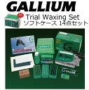 GALLIUM WAX トライアルワクシングセット (ソフトケース) 14点セット ガリウム ホットワックス Gallium Trial Waxing Set